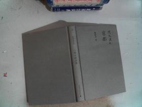 门外汉的京都 广西师范大学出版社