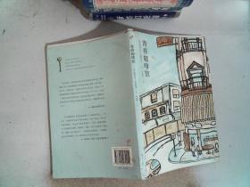 青春咖啡馆 人民文学出版社
