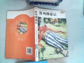 格列佛游记 中国戏剧出版社