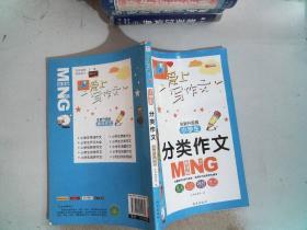 小学生分类作文 西安出版社