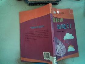 气象知识如魔幻 安徽人民出版社