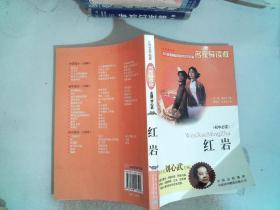 红岩 中国对外翻译出版公司