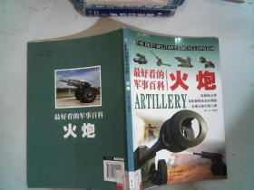 最好看的军事百科:火炮 现代出版社