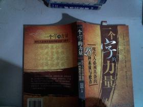 一个字的力量:现代人必须具备的28种素质与修养 中国纺织出版社