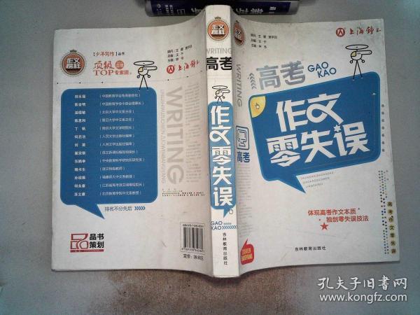2016高考满分作文特快专递