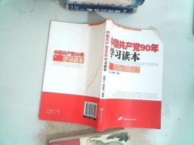 中国共产党90年学习读本、 中国长安出版社