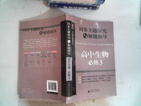 同步主题探究与解题指导:高中生物(必修3) 广西师范大学出版社