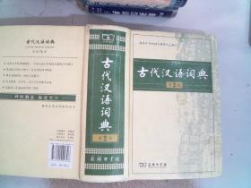古代汉语词典(第2版) 商务印书馆