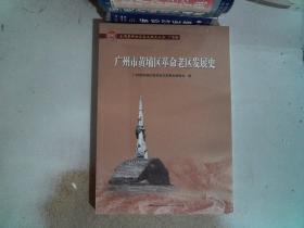 广州市黄埔区革命老区发展史 广东人民出版社
