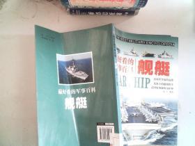 最好看的军事百科:舰艇 现代出版社