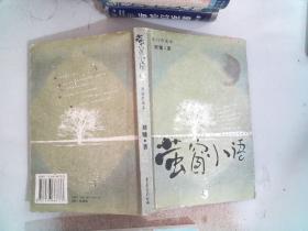 萤窗小语 贰 重庆出版社