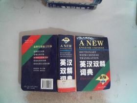 新编英汉双解词典 吉林大学出版社