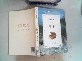细米 天天出版社