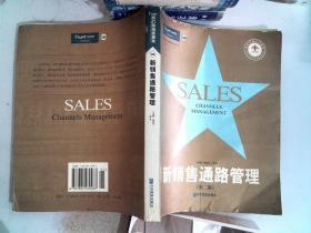 新销售通路管理 企业管理出版社