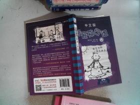 小屁孩日记(13)中文版 新世纪出版社