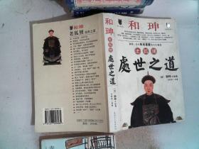 和〓老狐狸处世之道 黑龙江人民出版社