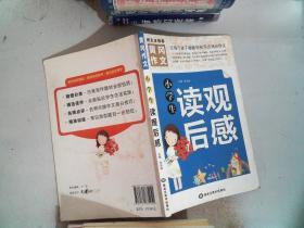 小学生读后感 观后感 黑龙江美术出版社