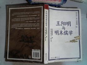 王阳明与明末儒学:知行合一的心学智慧02 重庆出版社