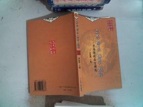 立志 修身 博学 报国:中华传统名言精选: ... 广东人民出版社