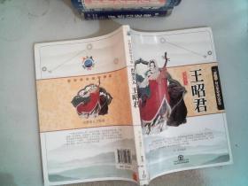 出塞美人王昭君 东北师范大学出版社