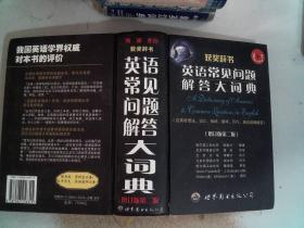 英语常见问题解答大词典(增订版第二版) 世界图书出版公司