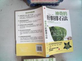 神奇的肝胆排石法 中信出版社