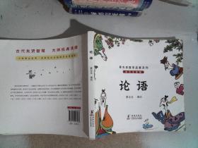 蔡志忠国学启蒙系列:论语(彩色注音版) 海豚出版社;中国国际?