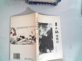 王玉珏诗画记 中国戏剧出版社