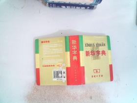 新华字典 第10版 双色本 商务印书馆