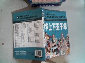 中华上下五千年 汕头大学出版社