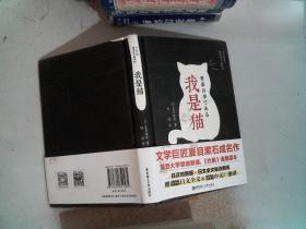 我是猫 华东理工大学出版社