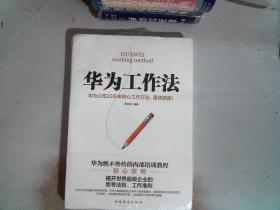 华为工作法 中国华侨出版社