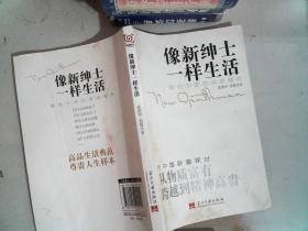 像新绅士一样生活 当代中国出版社