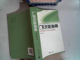 广东求医指南 南方日报出版社