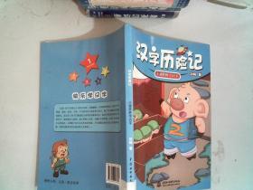 汉字历险记:小猪胖胖学识字 中国水利水电出版社