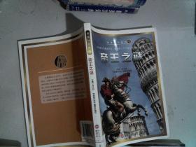 帝王之谜 武汉大学出版社