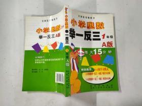 小学奥数举一反三:1年级(A版) 陕西人民教育出版社