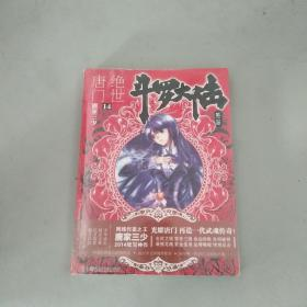 斗罗大陆·第二部·绝世唐门14 湖南少年儿童出版社