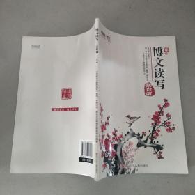 博文读写 寒假版 三年级 四川少年儿童出版