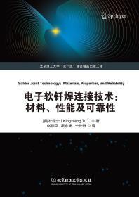 电子软钎焊连接技术:材料、性能及可靠性