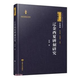 辽金西夏碑刻研究(精)/西夏学文库