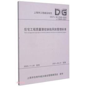 住宅工程质量潜在缺陷风险管理标准(DG\\TJ08-2346-2020J15645-2021)/上海市工程建设规范