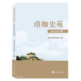珞珈史苑(2020年卷)  武汉大学出版社 武汉大学历史学院 编