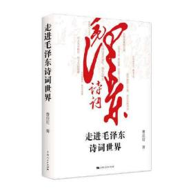 走进毛泽东诗词世界 曹应旺  上海人民出版社  9787208172333