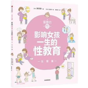 重要的性·影响女孩一生的性教育:生理篇+心理篇(套装2册)