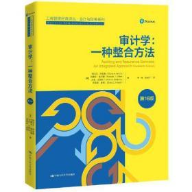 审计学:一种整合方法(第16版)()