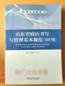 山东省病历书写与管理基本规范2020年版