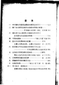 【复印件】 老技工由文祥办的业余技术学校. 上海:上海教育出版社, 1958.11.