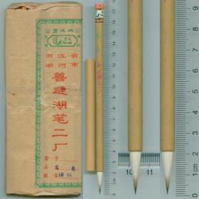 碧浪牌写卷 善琏湖笔二厂80年代库未用老湖笔带竹帽 出锋约2.1*0.5厘米