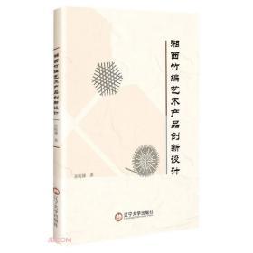 湘西竹编艺术产品创新设计